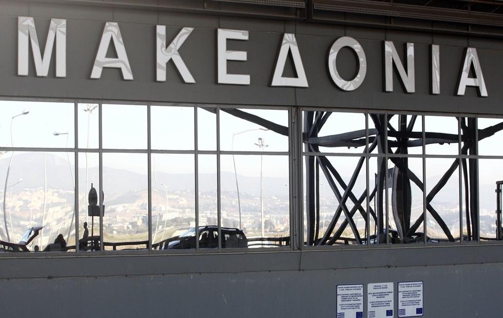 79427ed7b7 Fraport  Νέα εποχή για το αεροδρόμιο Θεσσαλονίκης - EMEA.gr