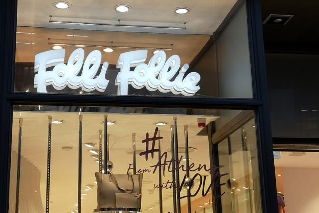 5afb7df39c Εισαγγελική παρέμβαση για κακουργήματα στην Folli Follie - EMEA.gr