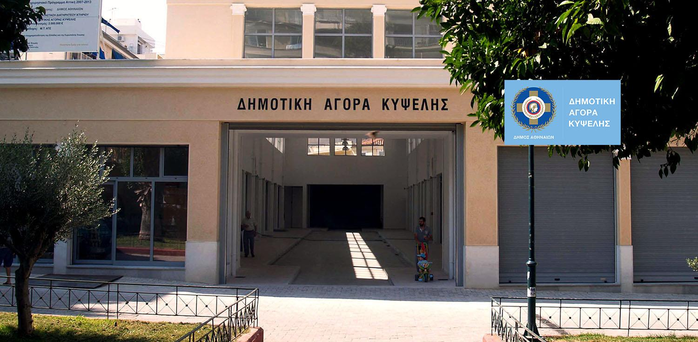 kipseli-3