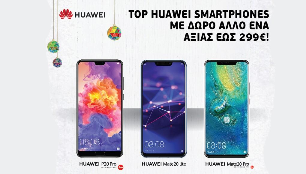 Εορταστικές προσφορές σε Huawei συσκευές - EMEA.gr 0a8faa08ecc